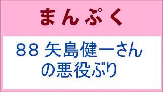 mqdefault - まんぷく 88話 矢島健一さんの悪役ぶり