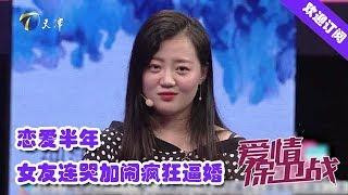 爱情保卫战 20190710:恋爱半年女友连哭加闹疯狂逼婚