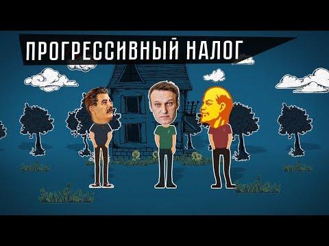 Прогрессивный налог: Навальный, ты коммунист?/The Progressive Income Tax (Rus)