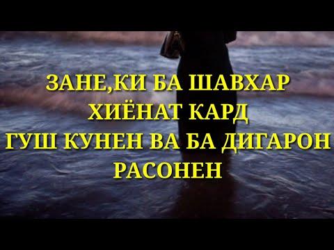 БАРОИ ЗАНХОИ ХИЁНАТКОРУ БЕОДОБ ГУШ КУНЕН 2018