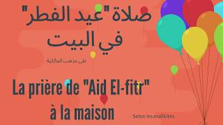 Prière Aid el fitr à la maison  صلاة عيد الفطر