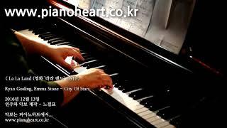 라라랜드La La Land Ost  City Of Stars Piano Cover Pianoheart