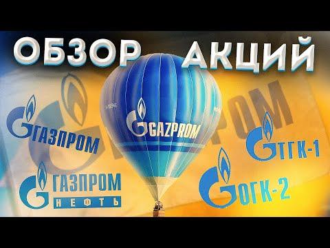Обзор акций Группы Газпром:  Газпром, Газпромнефть, ОГК-2, ТГК-1