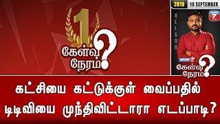 கட்சியை கட்டுக்குள் வைப்பதில் டிடிவியை முந்திவிட்டாரா எடப்பாடி? | கேள்விநேரம்