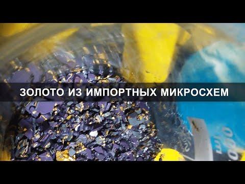 Золото и серебро из импортных микросхем