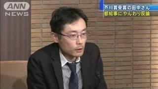 石原都知事に「反論」芥川賞受賞の田中さん12/01/18
