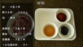 宝塚受験生の代謝アップ・脂肪燃焼レシピ〜中華風 肉みそ〜のサムネイル