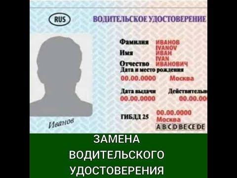 Замена ВУ в том числе и по причине смены фамилии, ВУ другого государства.