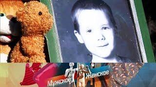 Мужское / Женское - Выпуск от 19.06.2017