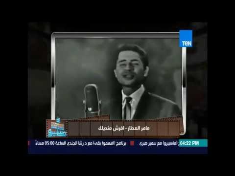 وفاة المطرب المصري ماهر العطار.. هذه أشهر أعماله