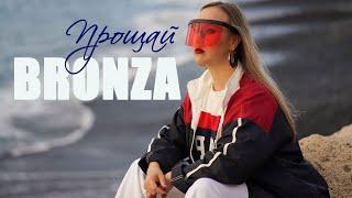 Bronza - Прощай. (Премьера 2019)