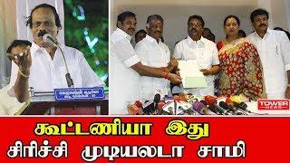கூட்டணியா இது சிரிச்சி முடியலடா சாமி   Dindugal leoni speech   Tower news