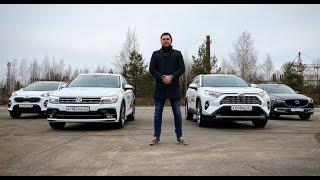 Toyota RAV4 против VW Tiguan, Kia Sportage, Mazda CX-5. Anton Avtoman.
