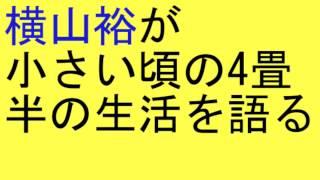 関ジャニ横山裕が小さい頃の4畳半の生活を語る