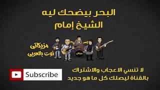 تحميل اغاني البحر بيضحك ليه الشيخ إمام (النوته الموسيقية بالعربي) MP3