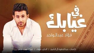 فؤاد عبدالواحد - في غيابك (حصرياً) | 2019 تحميل MP3