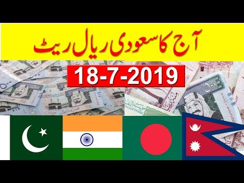 Saudi Riyal Exchange Rate(17-07-2019), Today Saudi Riyal Rate, Saudi Riyal rate, Sar to pkr,