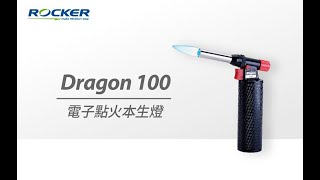 Dragon 100 電子點火式本生燈
