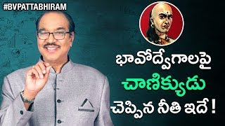 What Is Emotional Intelligence? | Facts About Chanakya | Personality Development | BV Pattabhiram