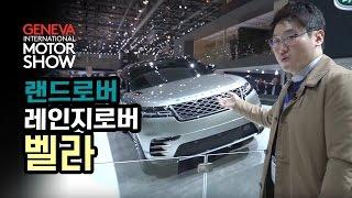 [모터그래프] 레인지로버 벨라…제네바모터쇼서 공개된 중형 SUV의 미래