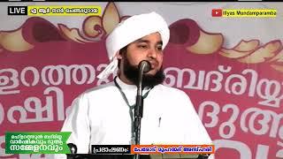 PEROD MUHAMMAD AZHARI NEW LATEST ISLAMIC MALAYALAM SPEECH Chendappuraya 23/01/2018