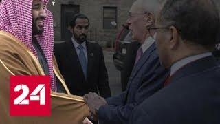 Американские СМИ связали подозреваемого в убийстве журналиста с саудовским принцем - Россия 24