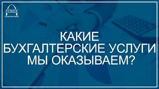 Бухгалтерское обслуживание Компания ФОМИКС FOMIX http://fomix.ru/