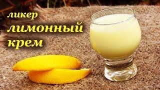 """Рецепт ликера """"Лимонный крем"""""""
