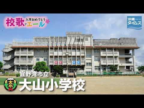 宜野湾市立大山小学校【校歌でエール2021・入学おめでとう】