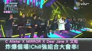 《CHILL CLUB推介榜 年度推介20/21》期間限定組合表演!C AllStar X Dear Jane X MIRROR X 艾粒!!!