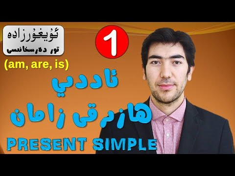 1 Present Simple am are is