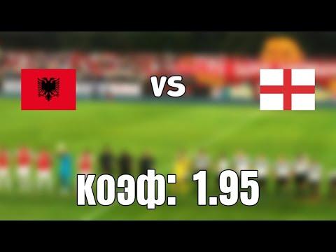 АЛБАНИЯ - АНГЛИЯ 0-2+++ 28.3.2021 19:00 /ОТБОР К ЧМ 2022/Ставки и прогнозы на футбол.