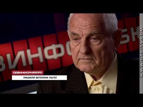 12.11.2018 В Севастополе ветерана боевых действий лишили законных льгот