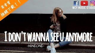 NINEONE - I don't wanna see u anymore【中文動態歌詞MV】 #NINEONE #Idontwannaseeuanymore