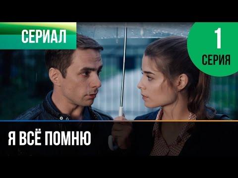 ▶️ Я всё помню 1 серия - Мелодрама   Фильмы и сериалы - Русские мелодрамы видео