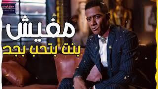 تحميل اغاني مهرجان مفيش بنت بتحب بجد 2018 مهرجانات 2018 حمو بيكا مودى امين نور التوت MP3