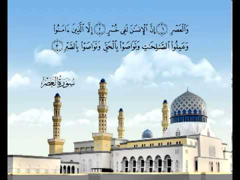 Sourate Le temps <br>(Al `Asr) - Cheik / Mohammad El Menshawe -