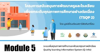 Q-info: ระบบสารสนเทศเพื่อการพัฒนาโรงเรียนคุณภาพ