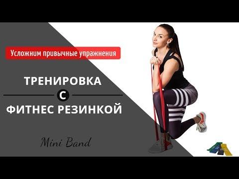 Комплекс упражнений для всего тела с фитнес резинкой