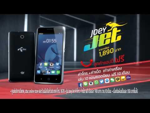ใหม่! Joey Jet dtac Phone
