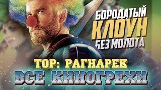 """Все киногрехи """"Тор: Рагнарёк"""""""