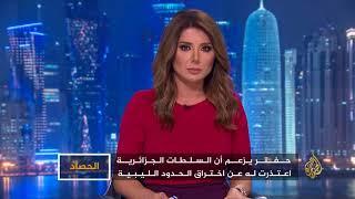 الحصاد- ليبيا.. حفتر يهدد الجزائر بحرب