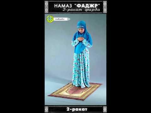 Молитва покаяния и прощения ислам