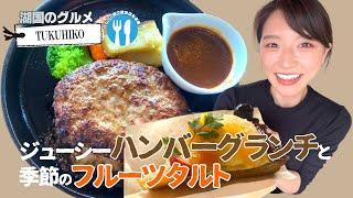【湖国のグルメ】Cafe & Kitchen TUKUHIKO【ハンバーグランチ&フルーツタルト】