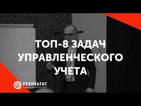 ТОП-8 задач управленческого учета. Современный управленческий учет