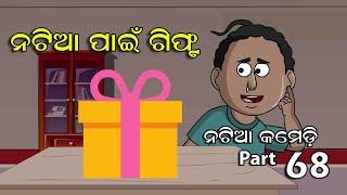 Natia Comedy part 68 || Natia pain Gift || Utkal Cartoon World