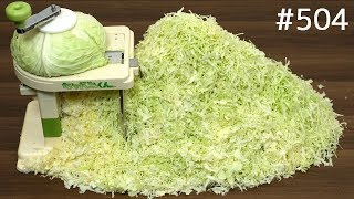 業務用キャベツくんで千切り!Cabbage Slicer machine. japanese kitchen gadgets