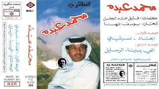 تحميل و مشاهدة محمد عبده - نسيتيني - استديوا - انتاج شركة النظائر MP3