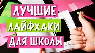ЛАЙФХАКИ ДЛЯ ШКОЛЫ ИЛИ УНИВЕРА  /// ШКОЛЬНЫЕ ЛАЙФХАКИ