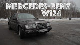 Mercedes-Benz W124 за 50 т.р. | ИЛЬДАР АВТО-ПОДБОР
